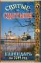 Фото - Святые и святыни. Православный календарь на 2015 год русские святые календарь на 2019 год