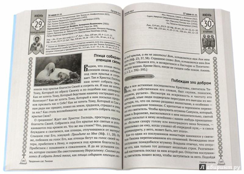 Иллюстрация 1 из 11 для Сокровище духовное. Год со святителем Тихоном Задонским. Православный календарь на 2015 год | Лабиринт - книги. Источник: Лабиринт