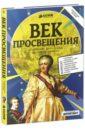 Век Просвещения, Антоненко С. Г.,Соколов Б.,Филиппова Т.