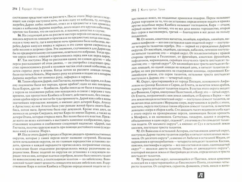 Иллюстрация 1 из 18 для История - Геродот | Лабиринт - книги. Источник: Лабиринт