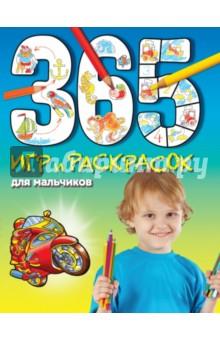 365 игр и раскрасок для мальчиков гаврилова а сост 365 лучших развивающих игр для детей на отдыхе и дома