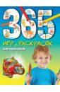365 игр и раскрасок для мальчиков саломатина е ред 365 игр и раскрасок для малышей