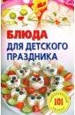 Хлебников Владимир Блюда для детского праздника
