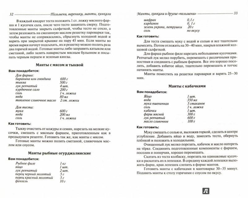 Иллюстрация 1 из 7 для Пельмени, вареники, манты,  хинкали - Владимир Хлебников | Лабиринт - книги. Источник: Лабиринт