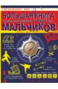 Цеханский Сергей Петрович Большая книга самых необходимых знаний для мальчиков