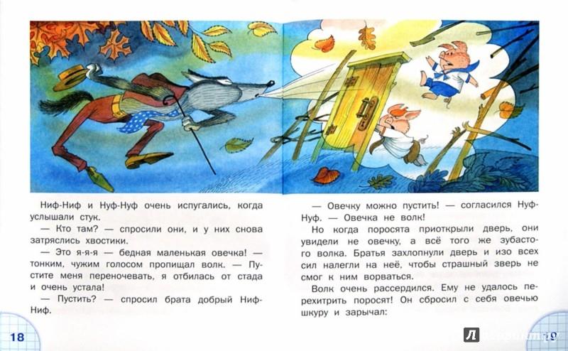 Иллюстрация 1 из 34 для Три поросёнка - Сергей Михалков | Лабиринт - книги. Источник: Лабиринт