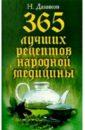 Даников Николай Илларионович 365 лучших рецептов народной медицины аппетитные каши 365 лучших рецептов