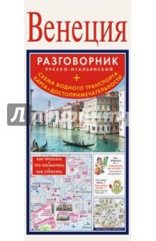 Венеция. Русско-итальянский разговорник + схема