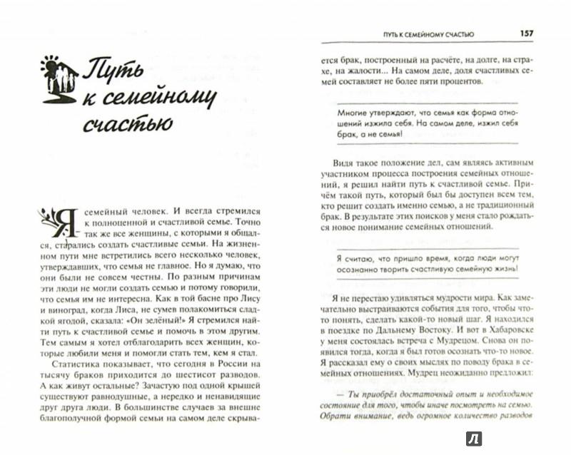 Иллюстрация 1 из 6 для Любовь. Итоги. Мужчина и женщина, или шерше ля фам - Анатолий Некрасов | Лабиринт - книги. Источник: Лабиринт