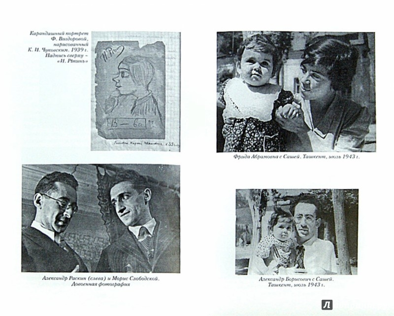 Иллюстрация 1 из 13 для Девочки. Дневник матери - Фрида Вигдорова | Лабиринт - книги. Источник: Лабиринт