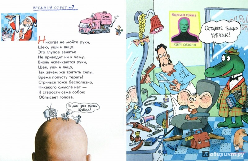 Иллюстрация 1 из 8 для Вредные советы. Убегая от трамвая - Григорий Остер | Лабиринт - книги. Источник: Лабиринт