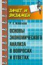 Исмагилов Руслан Хабирович Основы экономического анализа в вопросах и ответах