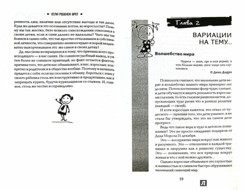 Иллюстрация 1 из 5 для Если ребенок врет: советы психолога в помощь родителям - Наталья Царенко | Лабиринт - книги. Источник: Лабиринт