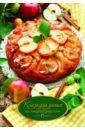 Книга для записи кулинарных рецептов Яблочный пирог (35782)