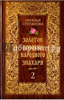 Золотое пособие народного знахаря. Книга 2 книга мастеров