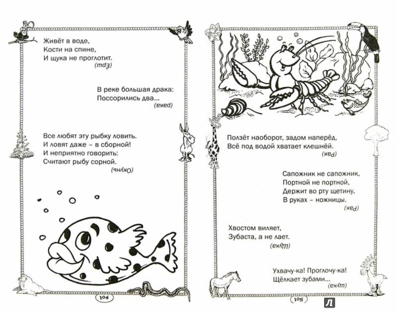Иллюстрация 1 из 26 для 777 лучших загадок про животных и растения | Лабиринт - книги. Источник: Лабиринт