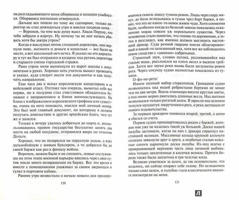 Иллюстрация 1 из 7 для Укротитель. Поводырь чудовищ - Григорий Шаргородский | Лабиринт - книги. Источник: Лабиринт