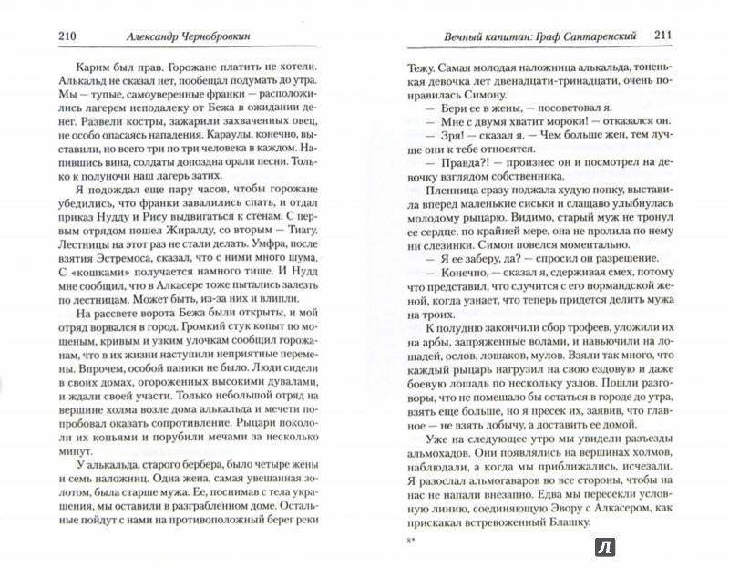 Иллюстрация 1 из 9 для Вечный капитан. Граф Сантаренский - Александр Чернобровкин | Лабиринт - книги. Источник: Лабиринт