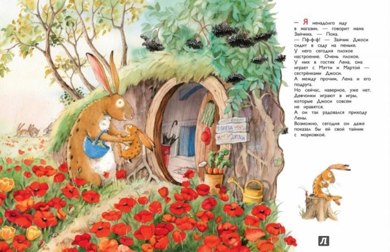Иллюстрация 1 из 23 для Вместе лучше! - Ютта Лангройтер | Лабиринт - книги. Источник: Лабиринт