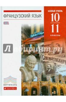Книга «французский язык. Французский в перспективе. 10 класс.