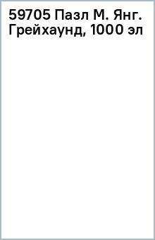 59705 Паззл М. Янг. Грейхаунд, 1000 эл