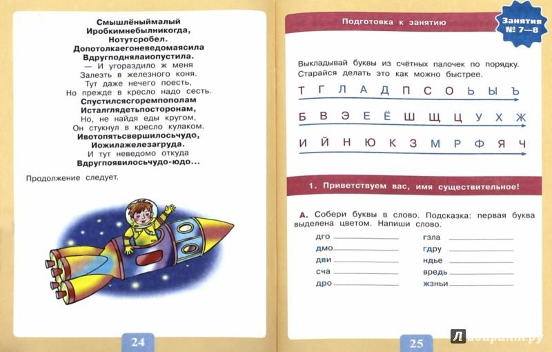 Иллюстрация 1 из 8 для Чтение. Читаю словами. 2-4 класс. Тетрадь-помощница. ФГОС - Ольга Ишимова | Лабиринт - книги. Источник: Лабиринт