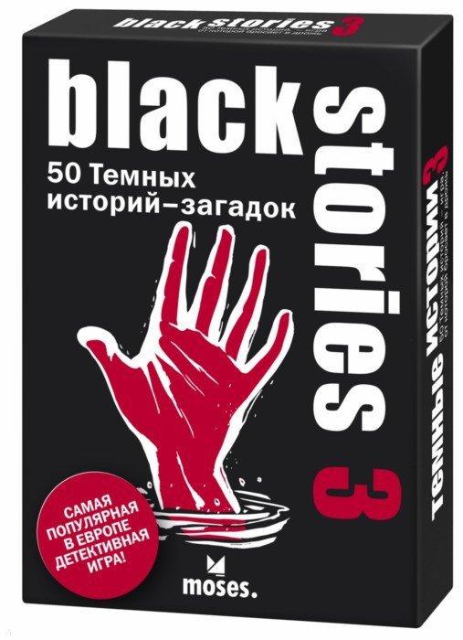 Иллюстрация 1 из 4 для Black Stories 3 (Темные истории) (090063) | Лабиринт - игрушки. Источник: Лабиринт