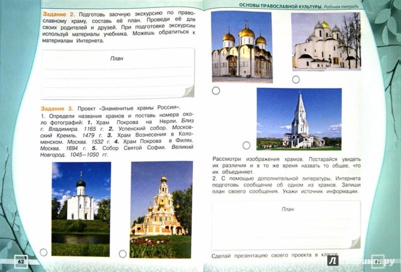 гдз основы православной культуры 4 класс обернихина рабочая тетрадь ответы