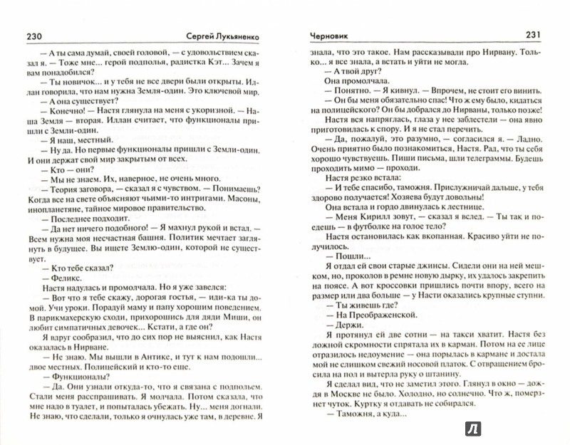 Иллюстрация 1 из 9 для Веер. Черновик. Чистовик - Сергей Лукьяненко   Лабиринт - книги. Источник: Лабиринт