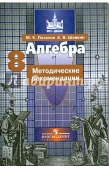 Алгебра. 8 класс. Методические рекомендации. Пособие для учителей общеобразовательных организаций