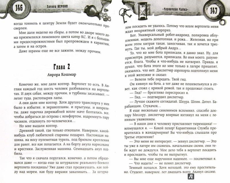 """Иллюстрация 1 из 13 для Звездолет """"Черничная Чайка"""" - Эдуард Веркин   Лабиринт - книги. Источник: Лабиринт"""