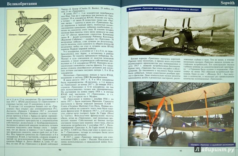 Иллюстрация 1 из 5 для Истребители Первой Мировой. Более 100 типов боевых самолетов - Андрей Харук | Лабиринт - книги. Источник: Лабиринт