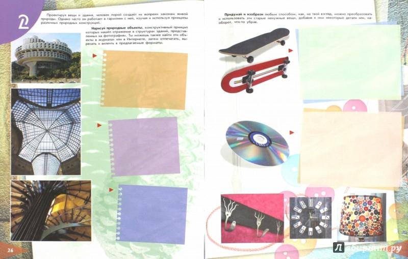 Иллюстрация 1 из 10 для Изобразительное искусство. 7 класс. Твоя мастерская. Рабочая тетрадь - Гуров, Питерских | Лабиринт - книги. Источник: Лабиринт