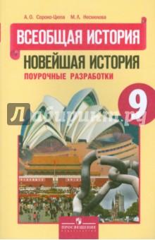 Книга Всеобщая история класс Новейшая история Поурочные  Всеобщая история 9 класс Новейшая история