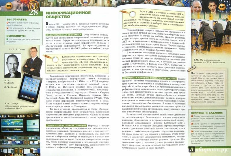 Иллюстрация 1 из 12 для История. 9 класс. Новейшее время. XX-начало XXI в. Учебник (+CD) - Белоусов, Смирнов | Лабиринт - книги. Источник: Лабиринт