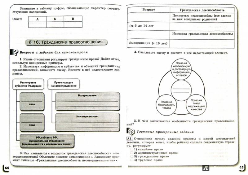 Иллюстрация 1 из 5 для Обществознание. Тестовые задания. 9 класс. Пособие для учащихся - Татьяна Коваль   Лабиринт - книги. Источник: Лабиринт