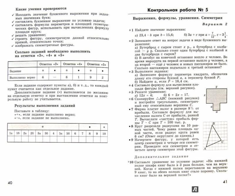 Иллюстрация из для Математика класс Контрольные работы  Первая иллюстрация к книге Математика 6 класс Контрольные работы Кузнецова Минаева Рослова
