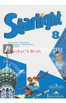 Английский язык. Книга для учителя. 8 класс. Пособие для школ с углубленным изучением анг.яз. ФГОС