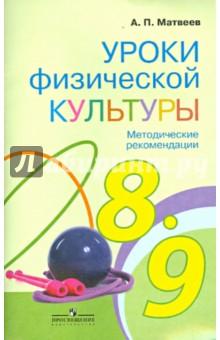 Уроки физической культуры. Методические рекомендации. 8 - 9 классы. ФГОС
