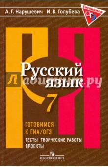 Русский язык. Готовимся к ГИА. Тесты, творческие работы, проекты. 7 кл. Пособие для учащихся. ФГОС