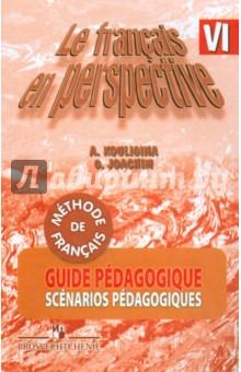 Французский язык. 6 класс. Книга для учителя. Поурочные разработки