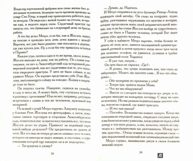 Иллюстрация 1 из 6 для Мегрэ и порядочные люди - Жорж Сименон   Лабиринт - книги. Источник: Лабиринт