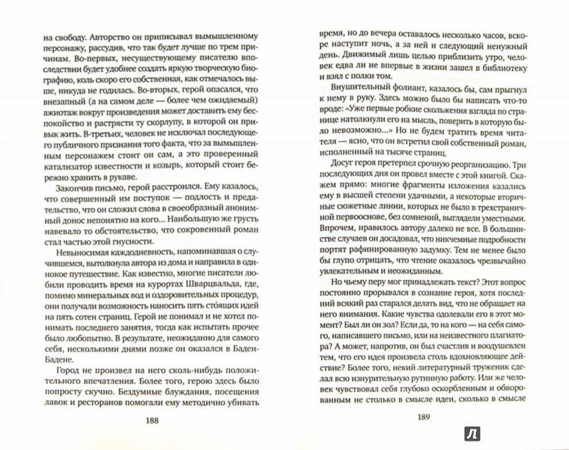 Иллюстрация 1 из 8 для Шепот забытых букв: рассказы, пьесы - Лев Наумов | Лабиринт - книги. Источник: Лабиринт