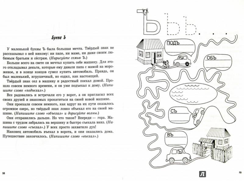 Иллюстрация 1 из 24 для Волшебные пальчики: я учусь читать и считать. Для детей 5-6 лет - Елена Ульева | Лабиринт - книги. Источник: Лабиринт