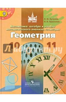 Математика. Алгебра и начала математического анализа. Геометрия. 10-11 классы. Учебник. ФГОС