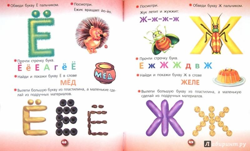 Иллюстрация 1 из 32 для Книга умным малышам. С крупными буквами и цифрами - Олеся Жукова   Лабиринт - книги. Источник: Лабиринт