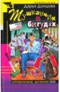 обложка электронной книги Тушканчик в бигудях