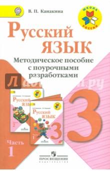 Русский язык. Методическое пособие с поурочными разработками. 3 класс. В 2-х частях. ФГОС