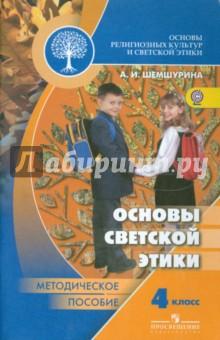 Основы светской этики. 4 класс. Методическое пособие. ФГОС