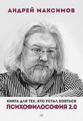 Психофилософия 2.0. Книга для тех, кто устал бояться